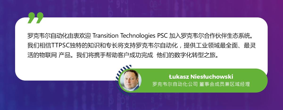 Transition Technologies PSC宣布与罗克韦尔建立合作伙伴关系 自动化——重塑全球工业4.0集成商的未来
