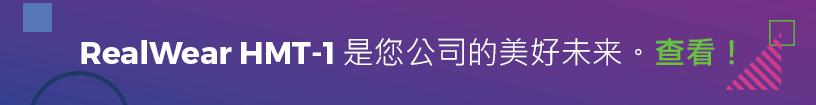 RealWear HMT-1是您公司的美好未来